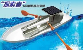 """""""探索者""""太阳能机械自划船""""探索者""""太阳能机械自划船"""