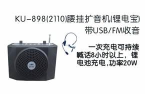 腰挂扩音机KU-898(2110)